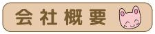 北区赤羽の不動産会社:トウリハウジングの会社概要
