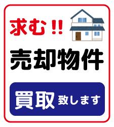 東京都北区の不動産 売却査定・買取も致します