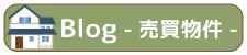 東京都北区の不動産売買ブログ