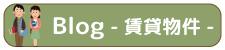 東京都北区の賃貸物件ブログ